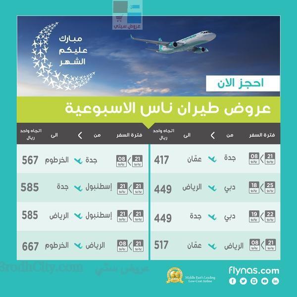 عروض طيران ناس لهذا الاسبوع ٧ رمضان ١٤٣٦هـ 5sV9oT.jpg