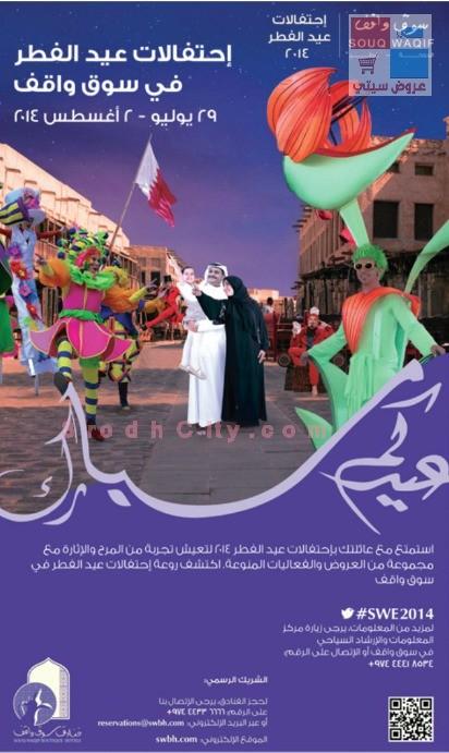 عروض سوق واقف في الدوحة احتفالات عيد الفطر 601bc5.jpg