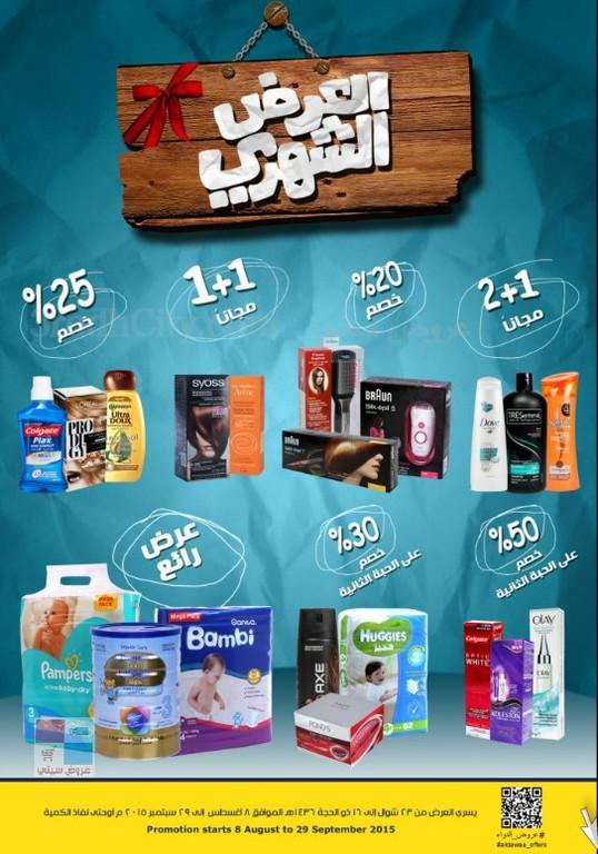 عروض صيدلية الدواء بجميع الفروع بالسعودية ابتدأ من ٨ اغسطس ٢٠١٥ 6zgnGp.jpg