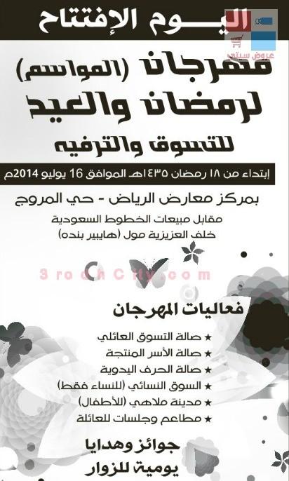 في الرياض افتتاح مهرجان المواسم لرمضان والعيد والتسوق والترفية 86124c.jpg