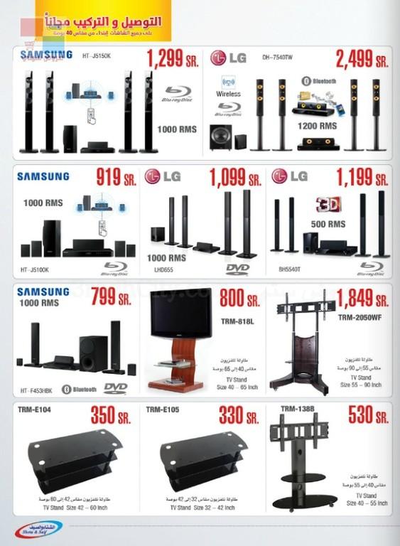 بدأت عروض العيد على الأجهزة والالكترونيات لدى الشتاء والصيف في الرياض وجدة CglMPQ.jpg