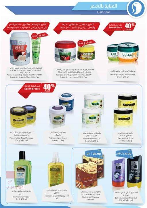 عروض صيدليات الدواء الشهرية على العديد من المنتجات باسعار مميزة HsoTJl.jpg