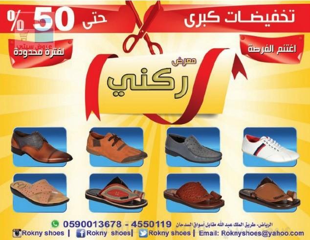 تخفيضات معرض ركني للأحذية في الرياض JrbBwe.jpg