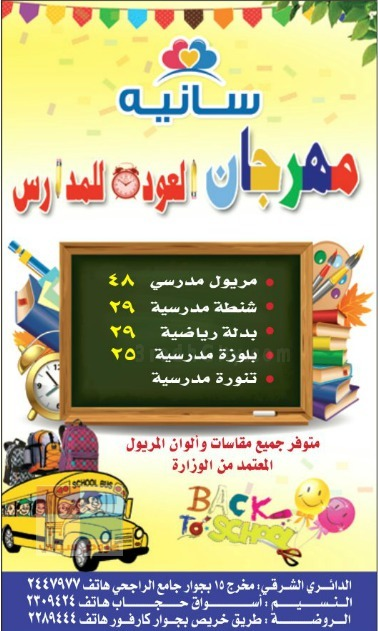 مهرجان العودة للمدارس لدى سانيه في الرياض MFnkDX.jpg