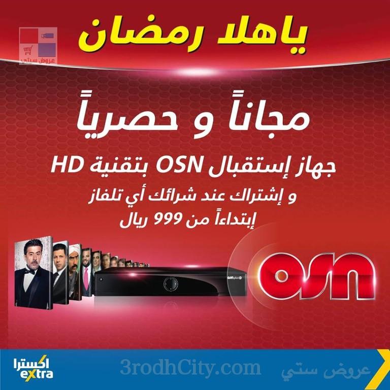 عروض رمضان من اكسترا على اجهزة استقبال القنوات osn N6t46K.jpg