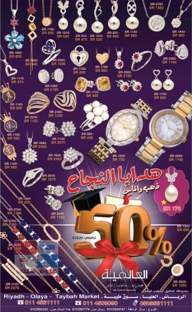 عروض وتخفيضات تصل لغاية 50 % لدى العالمية للمجوهرات والساعات الالماس Ot5bz6.jpg