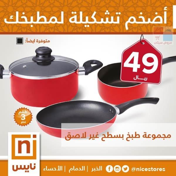 اضخم تشكيلة عروض لمطبخك مع معارض نايس السعودية PTZX6f.jpg