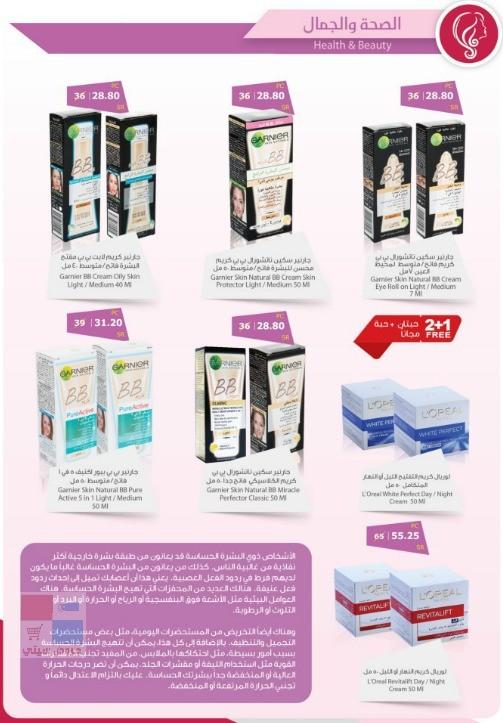 عروض صيدليات الدواء الشهرية على العديد من المنتجات باسعار مميزة QLftZ1.jpg