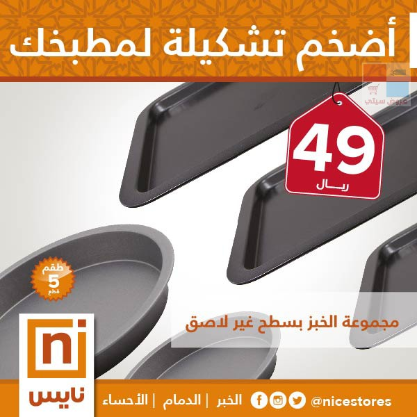 اضخم تشكيلة عروض لمطبخك مع معارض نايس السعودية R3OHda.jpg
