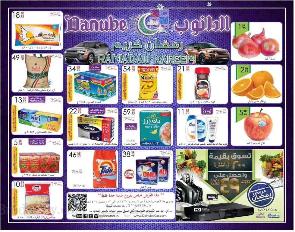 عروض الدانوب جدة لثاني اسابيع رمضان R4t42I.jpg