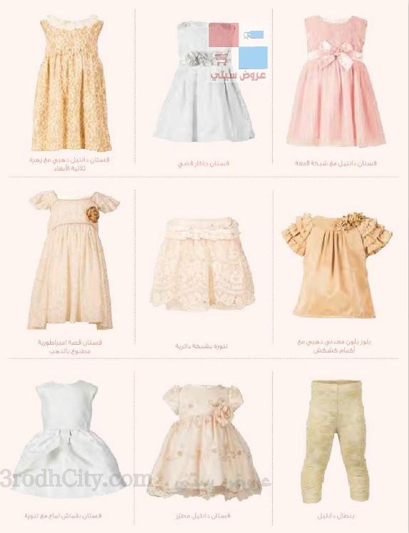 وصول احدث تشكيلات ملابس الاطفال لدى بيبي شوب بجميع الفروع بالسعودية Rhnjpy.jpg