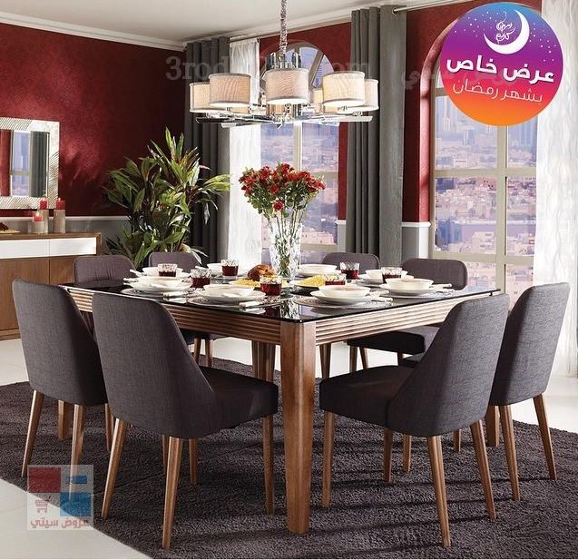 عروض خاصه على طاولات الطعام لدى ابيات للمفروشات والاثاث في الرياض VR5RkF.jpg