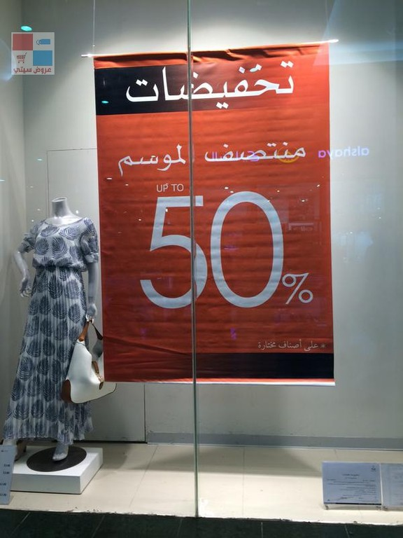 مازالت تخفيضات معارض رينا للملابس مستمرة تصل لغاية ٥٠٪ WZ1rwP.jpg