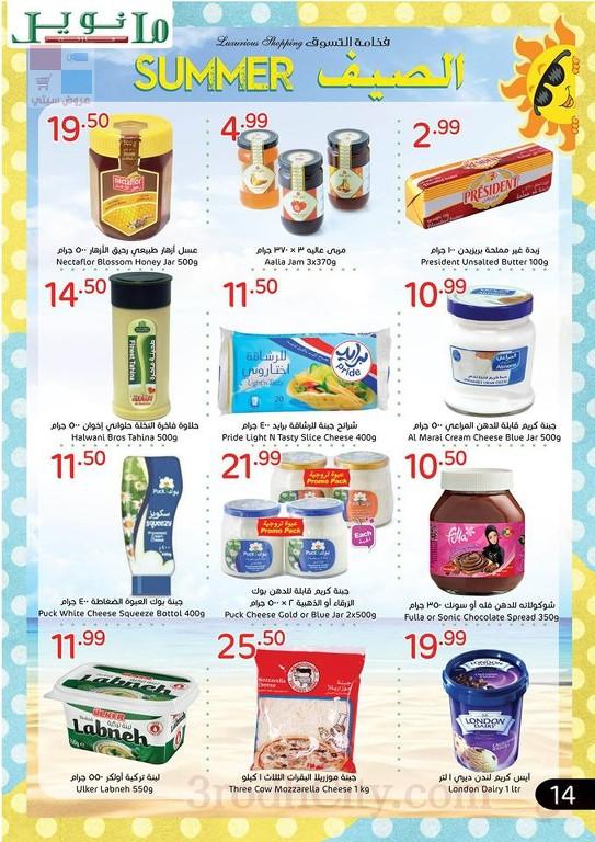 عروض مانويل ماركت السعودية Manuel Supermarket X7zmZf.jpg