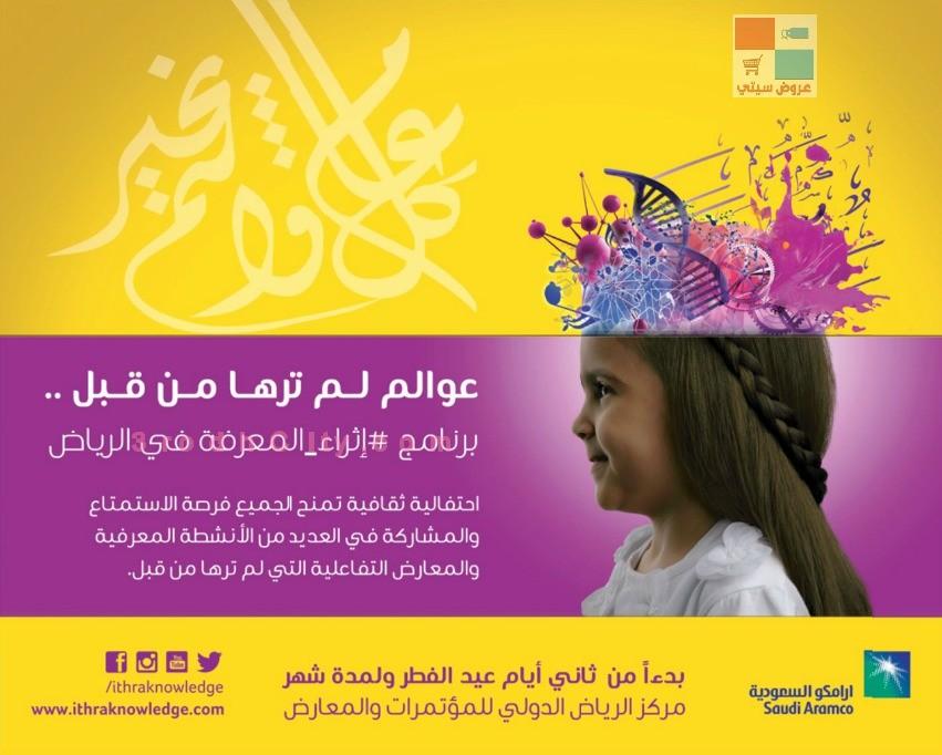 برنامج إثراء المعرفة في الرياض بدأ اليوم في مركز الرياض الدولي للمؤتمرات والمعارض XSoLgS.jpg