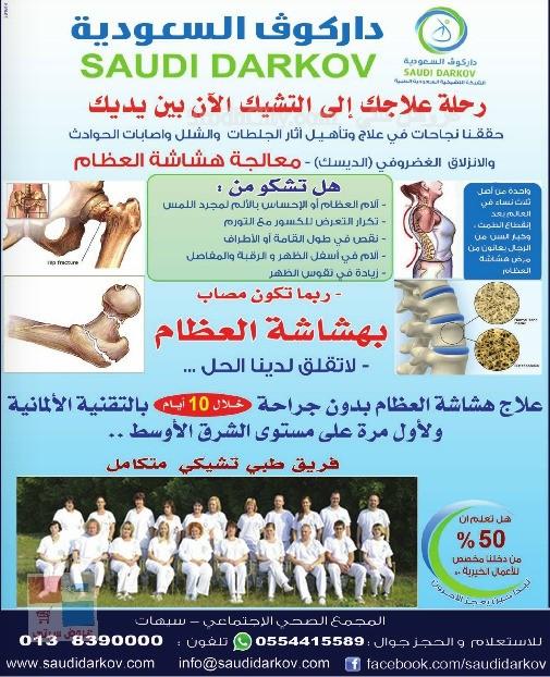 داركوف السعودية رحلة علاج للتشيك Zix7uh.jpg