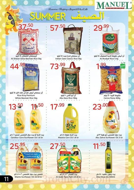 عروض مانويل ماركت السعودية Manuel Supermarket Zq5J2t.jpg