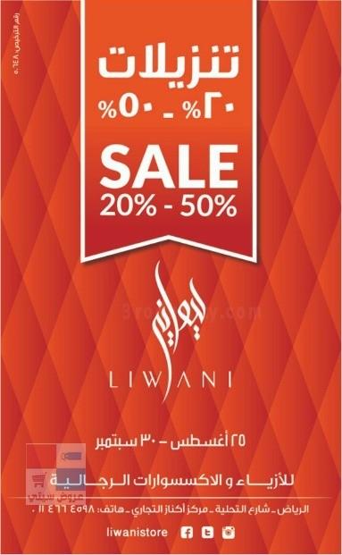 تنزيلات تصل لغاية 50% لدى ليواني Liwani للأزياء الرجالية في الرياض dXnk5O.jpg