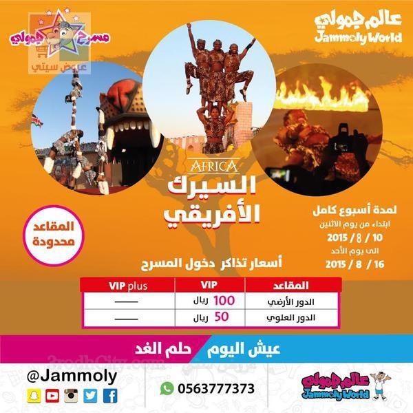 اسعار الدخول مركز جمولي في الرياض eCau2S.jpg