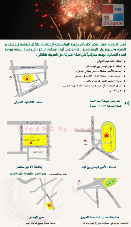 امانة الرياض تطلق جدول احتفالات عيد الفطر بالرياض لعام ١٤٣٥هـ h7guaM.jpg
