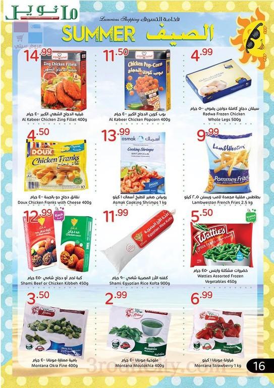 عروض مانويل ماركت السعودية Manuel Supermarket iTOZ2k.jpg