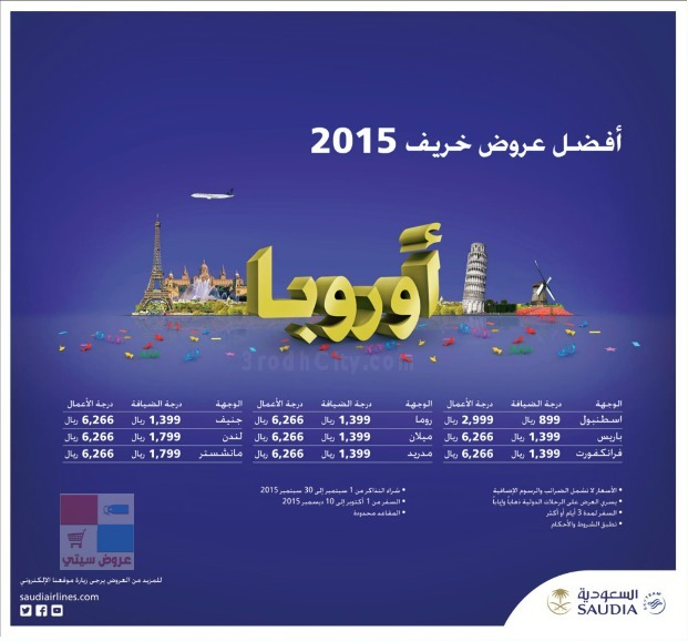 أفضل عروض السفر خريف 2015  الى أوربا على الخطوط العربية السعودية j91gx3.jpg