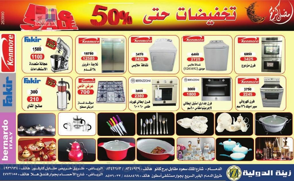 زينة الدولية للأجهزة الكهربائية والمنزلية meNset.jpg