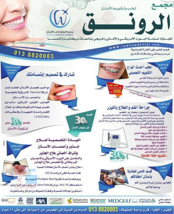 الرونق للأسنان الخبر nRPh4H.jpg