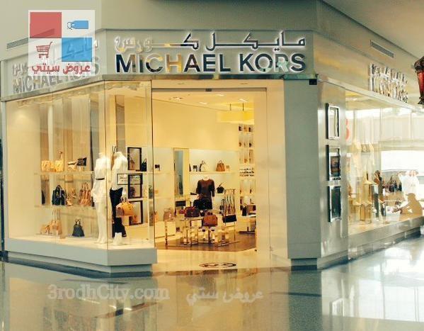 استمتعي بعروض مميزة لدى ماركة مايكل كورس في السعودية oAAUJf.jpg