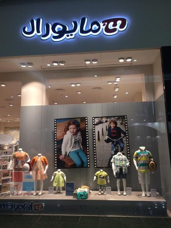 ماركة مايورال لملابس الاطفال الرياض Mayoral p4EgL3.jpg