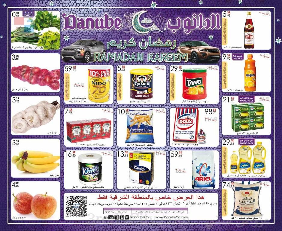 عروض رمضان لدى الدانوب في المنطقة الشرقية من 16 الى 22 شعبان 1436هـ qxWcsg.jpg