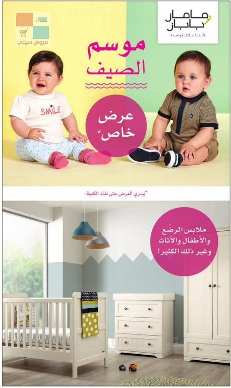 ماركة مامز آند بابز الشهيرة تقدم عروض خاصه على ملابس الاطفال والرضع rUnMOX.jpg
