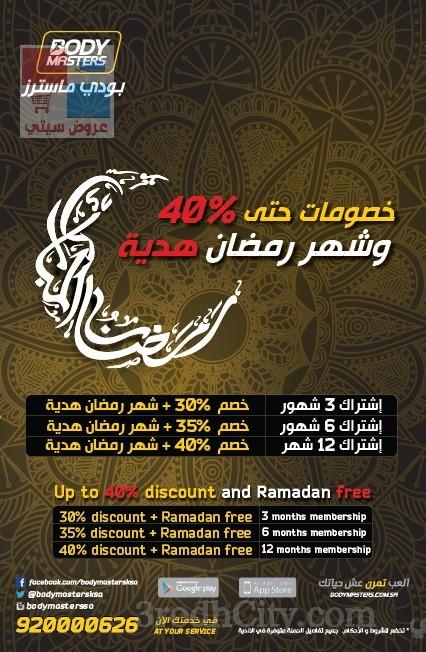 عروض بودي ماسترز بمناسبة شهر رمضان خصومات لغاية ٤٠٪ sURdpy.jpg