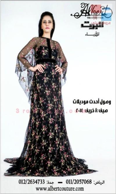 وصول أحدث موديلات صيف & خريف ٢٠١٤ لدى البرت للأزياء في الرياض وجدة t4JNkn.jpg