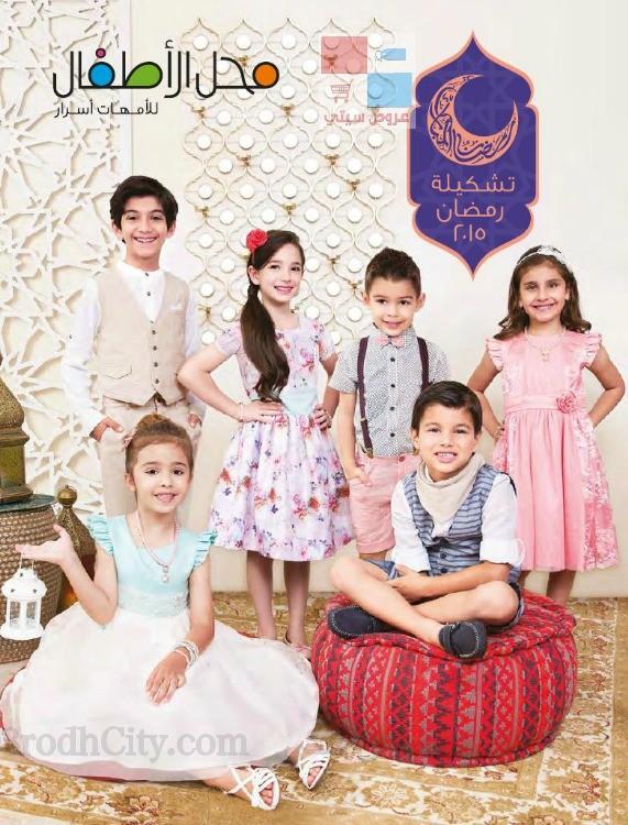 وصول احدث تشكيلات ملابس الاطفال لدى بيبي شوب بجميع الفروع بالسعودية uQ0lIj.jpg
