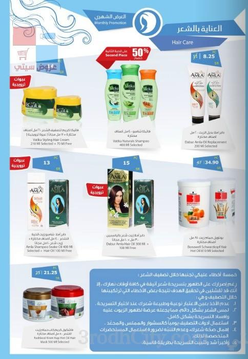 عروض صيدليات الدواء الشهرية على منتجات متنوعة بأفضل الأسعار v9hbep.jpg