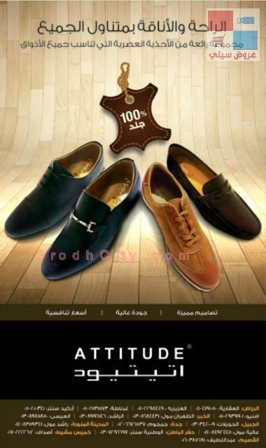 جديد احذية اتيتيود attitude تصاميم مميزة وجودة عالية واسعار تنافسية 17f2fb.jpg
