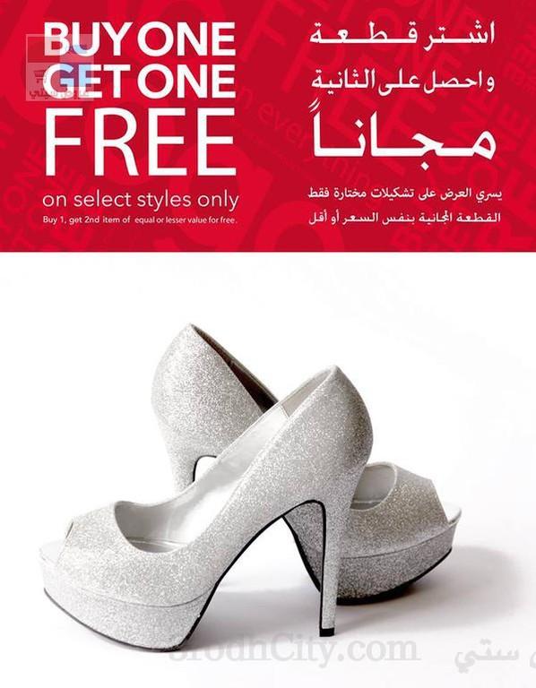 بايليس للأحذية أشتر قطعة و الثانية مجاناً الآن 2ZPCWk.jpg
