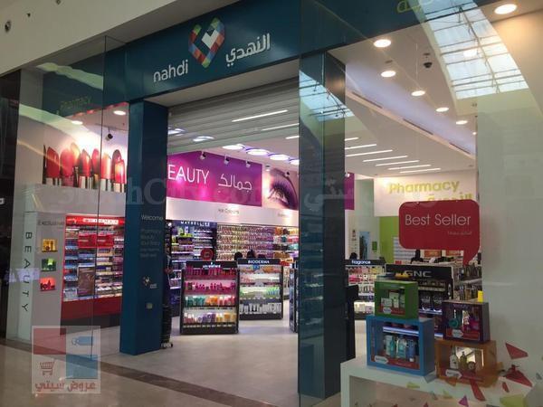 افتتاح صيدلية النهدي في العرب مول بجدة 2h9uZg.jpg