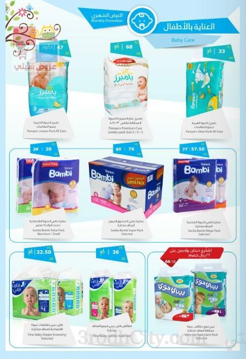 عروض صيدليات الدواء الشهرية على منتجات متنوعة بأفضل الأسعار 3JVABQ.jpg