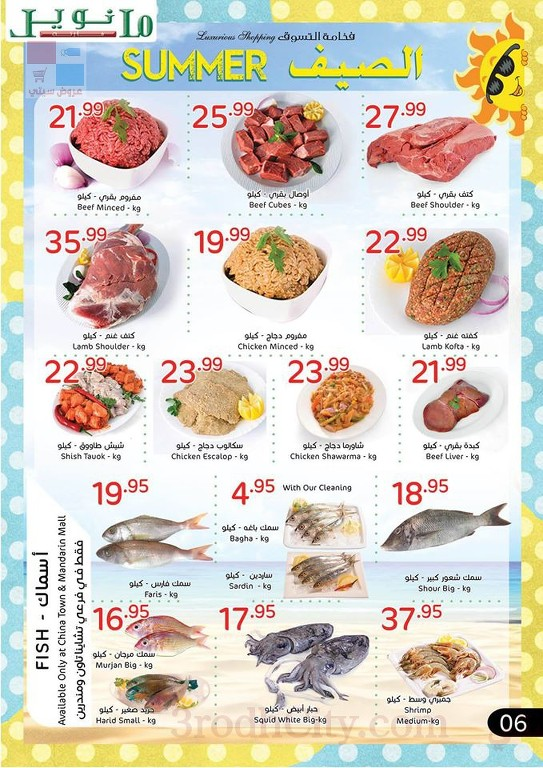 عروض مانويل ماركت السعودية Manuel Supermarket 5MCl79.jpg