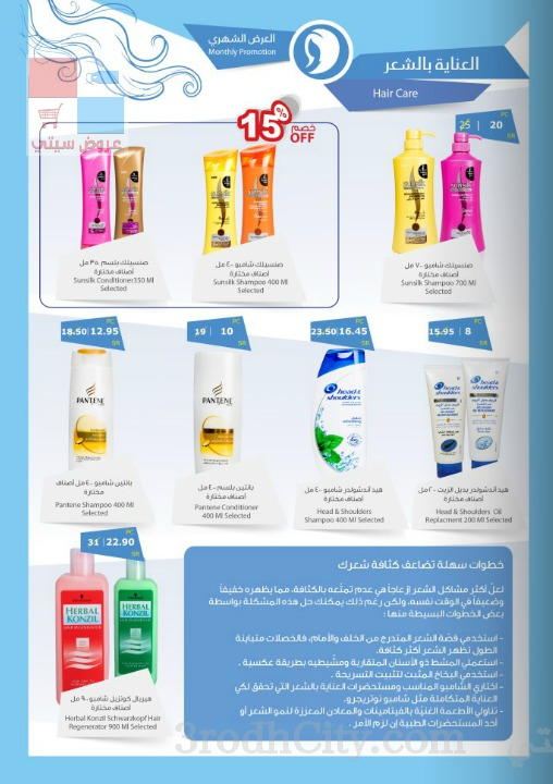 عروض صيدليات الدواء الشهرية على منتجات متنوعة بأفضل الأسعار 6NMSyv.jpg