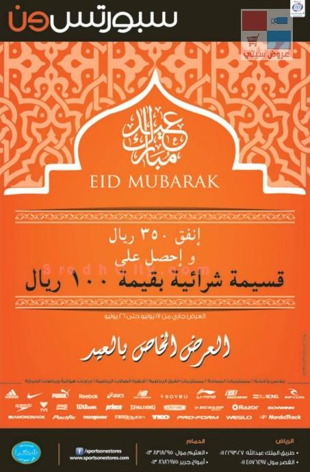 عروض سبورتس ون قسائم شرائية بعروض خاصه للعيد في الرياض والدمام 6cd30a.jpg