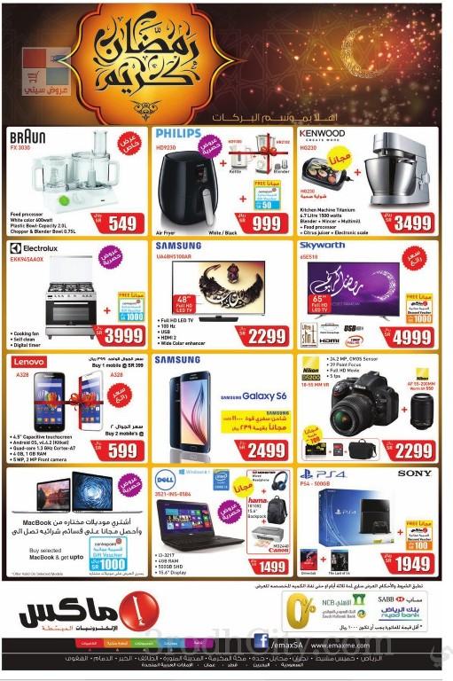عروض إماكس للأجهزة المنزلية في رمضان 7rSBdj.jpg