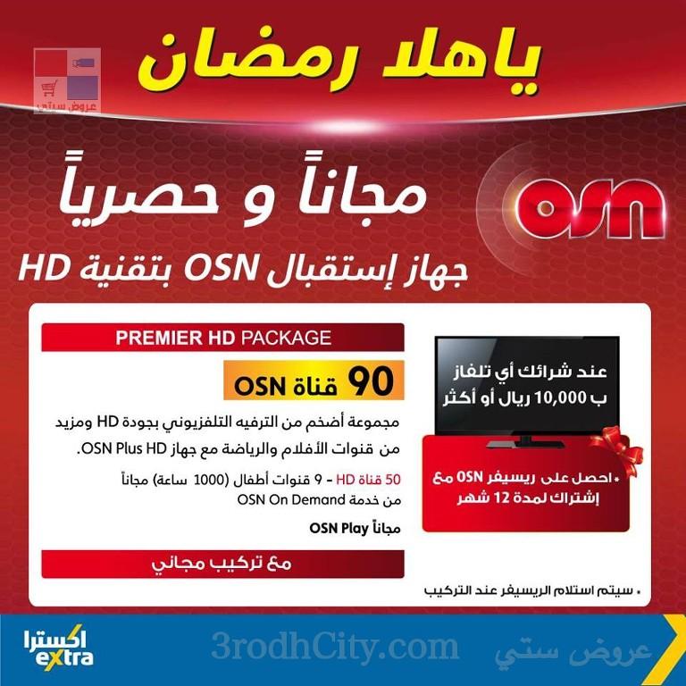 عروض رمضان من اكسترا على اجهزة استقبال القنوات osn B75ItL.jpg