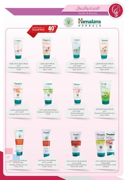 عروض صيدليات الدواء الشهرية على العديد من المنتجات باسعار مميزة ELnXzF.jpg