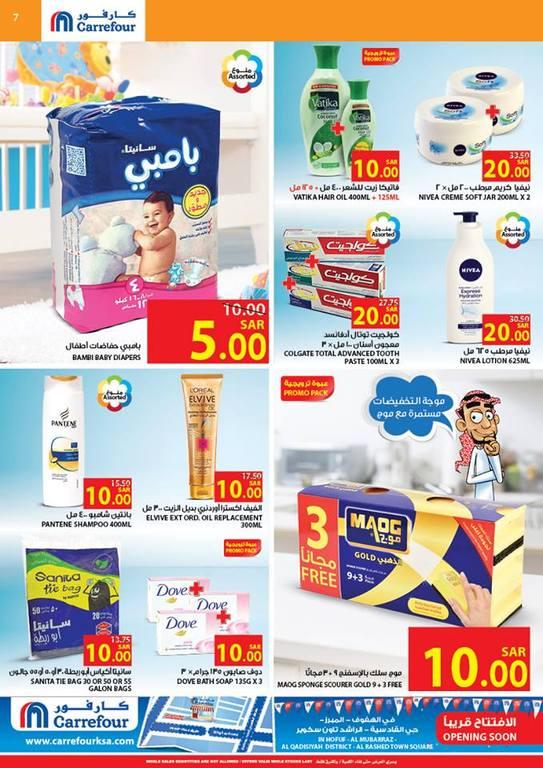 عروض كارفور السعودية الأرخص سعر من ٨ الى ١٤ ابريل ٢٠١٥م EqoQwN.jpg