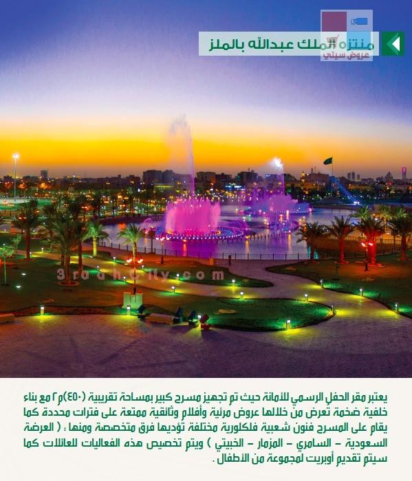 امانة الرياض تطلق جدول احتفالات عيد الفطر بالرياض لعام ١٤٣٥هـ Ff8HNo.jpg
