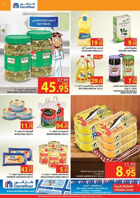 تمتّعوا بأفضل المنتجات الأرخص سعرًا مع عروض كارفور بين ١٨ و٢٤ مارس ٢٠١٥ HDXgaP.jpg