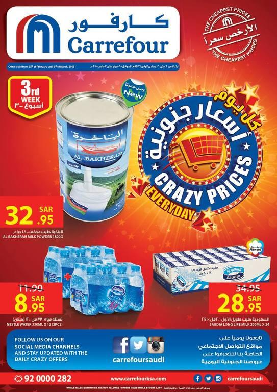 أسعار جنونية مع عروض كارفور السعودية ابتداء من ٢٥ فبراير الى ٣ مارس ٢٠١٥ KJ5SMJ.jpg